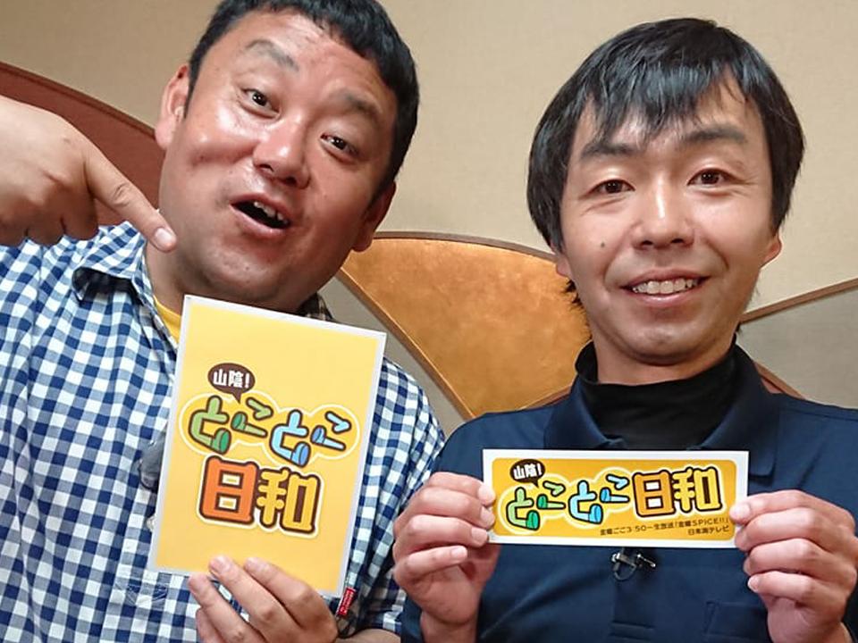 6月8日放送の「金曜スパイス!!」の「とことこ日和」のコーナーで、きんぐの大社焼きそばを紹介していただきました。